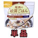 尾西食品 最大5年保存食アルファ米 松茸ごはん 100g単品 (ho0a124)