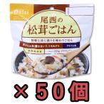 【セット】尾西食品 最大5年保存食アルファ米 松茸ごはん 100g×50個セット(ho0a127)