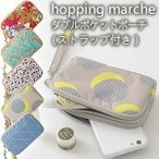 milesto(ミレスト)hopping marche(ホッピングマルシェ)リバティ柄+オリジナル柄 ダブルポケットポーチ MLS358 着脱可能ストラップ付き メール便OK(id0a156)