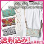 「レビュー記入でメール便送料無料」milesto(ミレスト)hopping marche(ホッピングマルシェ)リバティ柄 ショルダーウォレットバッグ MLS454-mail 2WAY (id0a211)