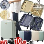 MILESTO×ACE ミレスト エース スーツケース Sサイズ 機内持ち込み ストッパー キャリーバッグ TSA ファスナー ハード おしゃれ 女性 MLS557(id0a214)「C」