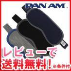 「レビュー記入でメール便なら送料無料」PAN AM パンナム アイマスク 521043-mail(je1a406)