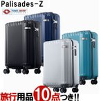 ace.(エース) Palisades-Z(パリセイド-ゼット) 65cm 598527(05585) TSAダイヤルロック搭載 4輪スーツケース ジッパー(je2a156)[C]