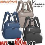 ACE(エース) Kanana project9(カナナプロジェクト) 598534(54791) ワンデイパック 2WAY B5サイズ(je2a218)