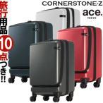 ace.(エース) CORNERSTONE-Z(コーナーストーン-Z) 47cm 06235 TSAダイヤルロック搭載 4輪スーツケース ジッパー フロントオープン 機内持ち込み(je2a239)[C]