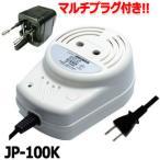 【セット】【マルチプラグ付】東京興電 アップトランス JP-100K 保証付 AC100V⇒昇圧⇒220-240V(容量100W)(to0a006)