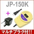 【セット】【マルチプラグ付】東京興電 アップトランス JP-150K 保証付 AC100V⇒昇圧⇒230V(容量150W)(to0a007)