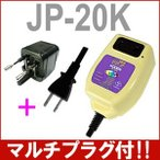 Yahoo!スーツケースと旅行用品のgriptone【セット】【マルチプラグ付】東京興電 アップトランス JP-20K 保証付 AC100V⇒昇圧⇒230V(容量20W)(to0a008)
