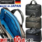 日本製 BERMAS MIJ(バーマス MADE IN JAPAN)シリーズ 60036 2層ブリーフケース ショルダーベルト付き(ki2a057)