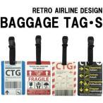 [┴ў╬┴299▒▀б┴]╞№╦▄└╜ RETORO AIRLIN DESIGHN еье╚еэеиевещедеєе╟е╢едеє BAGGAGE TAG е╨е▓е├е╕е┐е░бжS 10┼└╦°есб╝еы╩╪OK(ko1a371)