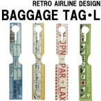 [送料299円〜]「tc15」日本製 RETORO AIRLIN DESIGHN レトロエアラインデザイン BAGGAGE TAG バゲッジタグ・L 20点迄メール便OK(ko1a372)