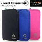 CORDURA(コーデュラ) Travel Equipment(トラベル・イクイップメント) スキミングブロック ショルダーチケットポーチ(ko1a375)