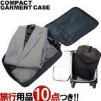 コンパクトガーメントケース 折りたたみハンガー付属 ワンツーフィニッシュハンガーケース2後継品 JCS-024(ko1a406)*上着携帯