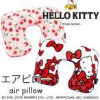 ハローキティ(HELLO KITTY) エアピロー KTFR001/KTRB001(ko1a409)