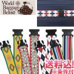 「レビュー記入でメール便送料無料」World Baggage Belt60 ワールドバゲッジベルト60 ko1a370-mail(ko1a493)