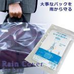 [送料299円〜]「tc8」日本製 バッグのレインカバー 1枚入り ls-bagrain 4点迄メール便OK(ra1a009)