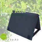携帯用足置き どこでもフットレスト LATEX ls-footrest(ra1a011)