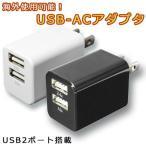 旅人専科シリーズ 海外使用可能 USB-ACアダプタ 2.4A USB2ポート MBP-24U(IPA-24U)(mi1a156)