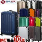 アウトレットスーツケース 激安超軽量 MOA(モア) 65cm TSA-N6260-H TSAロック搭載 4輪スーツケース ジッパー(mo0a031)[C]