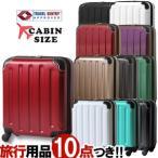 スーツケース アウトレット 激安 超軽量 MOA(モア) 51cm SX-7125-SS TSAロック搭載 4輪 ジッパー 機内持ち込み(mo0a032)[C]