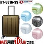 MOA(モア)HY-8016-SS TSAロック搭載 4輪スーツケース 鏡面タイプ ジッパー ダブルキャスター 機内持ち込み(mo0a041)[C]