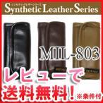 「レビュー記入でメール便送料無料」日本製 シンセティックレザーシリーズ ミニグリップ MIL-803-mail(ni0a111)