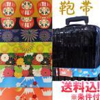「レビュー記入でメール便送料無料」日本製 鞄帯(スーツケース用ストラップ) 和柄 WPJ-10-mail ワンタッチベルト(ni0a118)