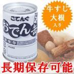 天狗缶詰 こてんぐおでん缶 牛すじ大根入り 長期保存可能 単品(te1a001)