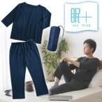 眠+(ミンプラス)出張パジャマ M・Lサイズ MINP10 男性用上下セット 7分丈ネイビー(og1a001)