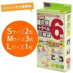 日本製 オリエント衣類トラベル圧縮袋  お得用 6枚パック OR-3517(hi0a033)