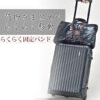 日本製 手荷物を旅行カバンにまとめて固定 らくらく固定バンド メール便OK(ra1a047)