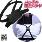 スーツケースの上に手荷物を固定!らくらく固定ベルト HOTJET LS900 メール便OK(ra1a050)