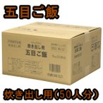 【取寄】直近製造!備蓄用最大5年保存食アルファ米 サタケ マジックライス炊き出し用 五目ご飯 1FMR34006Z1(sa0a103)