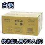 【取寄】直近製造!備蓄用最大5年保存食アルファ米 サタケ マジックライス炊き出し用 白粥 1FMR34004Z1(sa0a106)