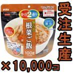 【セット】直近製造!備蓄用最大5年保存食アルファ米 サタケ マジックライス 根菜ご飯 100g×10000個セット 1FMR31030ZE-10000(sa0a123)