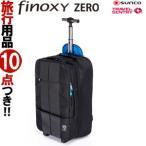 スーツケース Sサイズ ソフトキャリーケース LCC機内持ち込み 2WAY TSA南京錠 FINOXY-ZERO(フォクシーゼロ) 超軽量 2輪 バックパック FNZR-BP(sa1a226)「C」