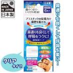 日本製 いびき軽減!鼻腔拡張テープ クリア 6枚入り 41-230 60点までメール便OK(se0a106)
