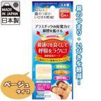 日本製 いびき軽減!鼻腔拡張テープ ベージュ 6枚入り 41-231 60点までメール便OK(se0a107)