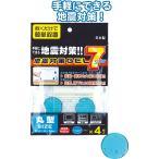 「tc36」【まとめ買い=注文単位12個】地震対策GEL7丸型(4枚入) 40-618(se2a584)