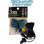 【まとめ買い=注文単位10個】テレビイヤホン  3m MTV-Y3 36-054(se2a972)