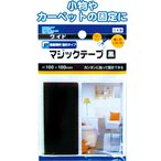 【まとめ買い=注文単位12個】マジックテープ黒粘着剤付100×100mm日本製 29-566(se2b423)