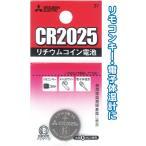【まとめ買い=注文単位10個】三菱 リチウムコイン電池CR2025G 49K016 36-315(se2c175)