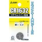 「tc10」【まとめ買い=注文単位10個】三菱 リチウムコイン電池CR1632G 49K025 36-349(se2c177)