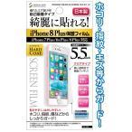 【まとめ買い=注文単位12個】iPhone 8Plus/7Plus/6sPlus/6Plus保護フィルム5.5インチ 日本製 35-326(se2d650)
