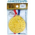 【まとめ買い=12個単位】表彰メダル シール付(金) 35-301(se2d770)