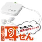 キングジム デジタル耳せん MM1000(si1a004)