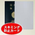 [送料299円〜]GPTスキミング防止カード白無地 パスポートサイズ 日本製 アウトレット 80点迄メール便OK(so0a003)