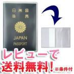【セット】「レビュー記入でメール便送料無料」スキミング防止カード白無地付きパスポートカバー半透明 日本製 アウトレット so0a004-mail(so0a007)