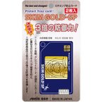 SKIM GOLD-SP(スキムゴールド・エスピー) SG-03 スキミング防止カード 2枚入 スーパープロテクト 16点までメール便OK(so0a008)