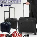 SWANY(スワニー)ウォーキングバッグ コメルツォ4 39cm Lサイズ B-254-l 4輪キャリーバッグ 黒25490 機内持ち込み(su1a017)[C]